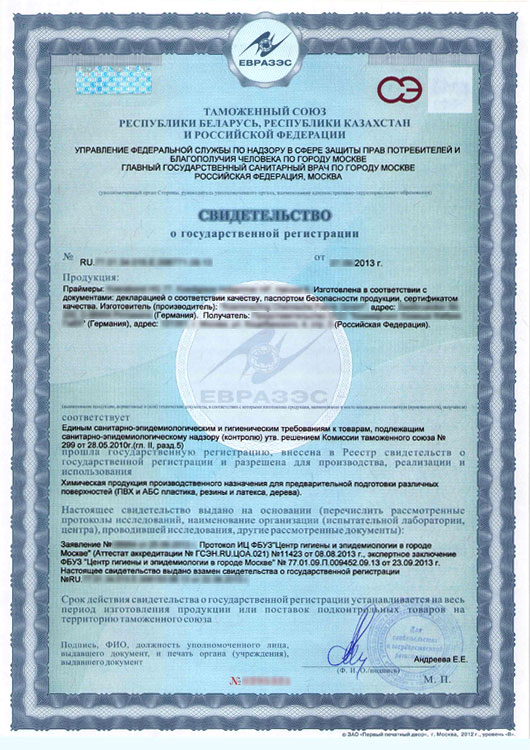 Product State Registration (EAC Hygiene Certificate)